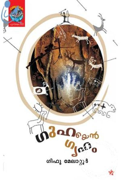 Cover Image of Book Guhayente Gruham