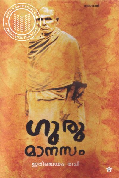 Image of Book Guru Manasamm