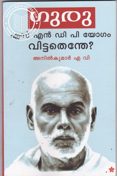 Cover Image of Book Guru S N D P Yogam Vittathenthe
