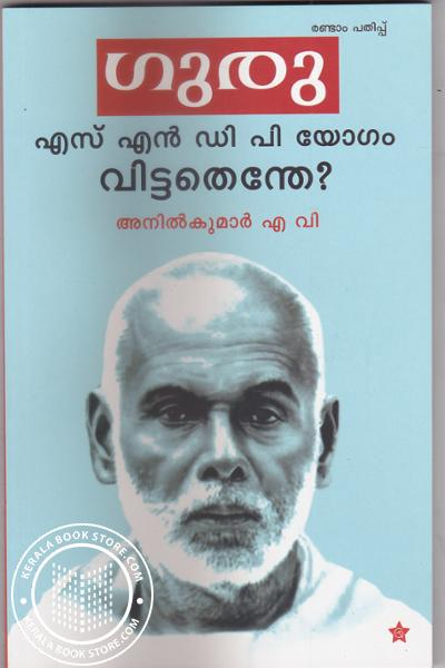 Cover Image of Book Guru SNDP Yogam Vittathendhe