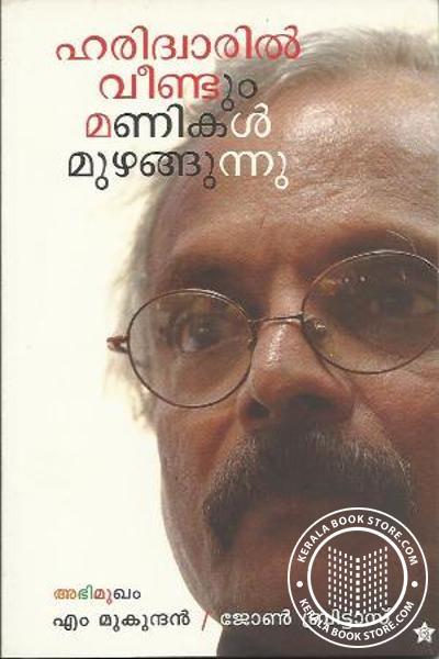 Cover Image of Book Haridvaill Veendum Manikal Muzhangunnu