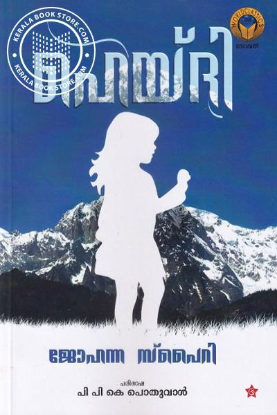 Cover Image of Book ഹെയ്ദി