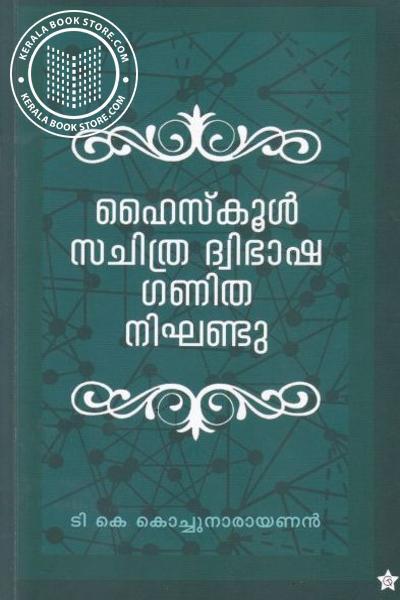 Cover Image of Book Highschool Sachithra Dwibhasha Ganitha Nighandu