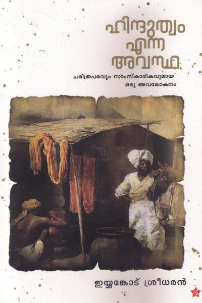 Image of Book Hinduthwam Enna Avastha