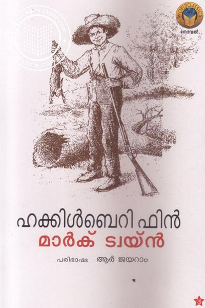 Cover Image of Book Huckleberry Finn