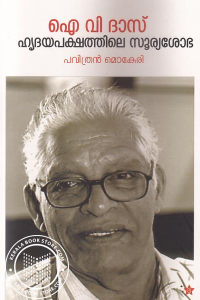 Cover Image of Book ഐ വി ദാസ് ഹൃദയ പക്ഷത്തിലെ സൂര്യശോഭ