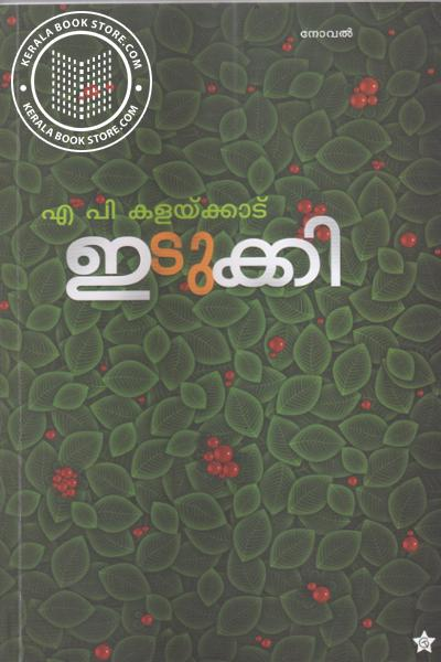 Cover Image of Book Idukki
