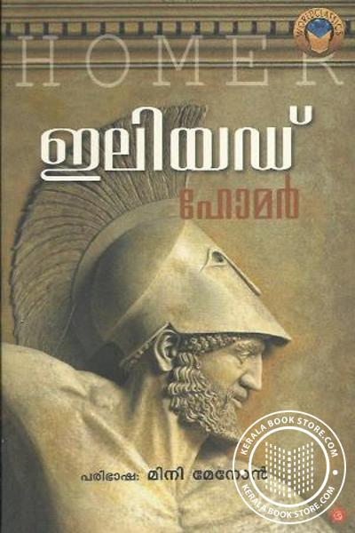 Cover Image of Book Iliyad