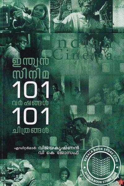Cover Image of Book ഇന്ത്യന് സിനിമ 11 വര്ഷങ്ങള് 101 ചിത്രങ്ങള്