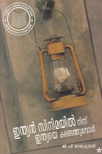 Cover Image of Book ഇന്ത്യന് സിനിമയില് നിന്ന് ഇന്ത്യയെ കണ്ടെത്തുമ്പോള്