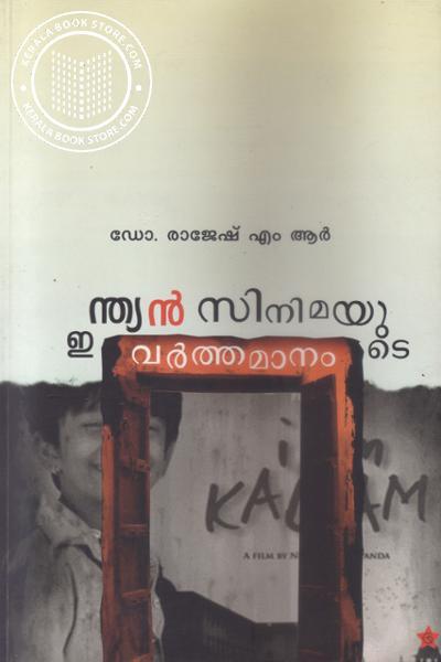 Image of Book ഇന്ത്യന് സിനിമയുടെ വര്ത്തമാനം
