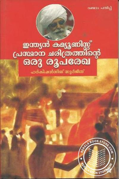 Cover Image of Book Indian Communist Prasthanacharithrathinte Oru Roopa Rekha