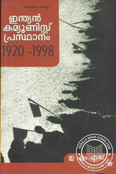 Cover Image of Book Indian Communist Prasthanam 1920-1998