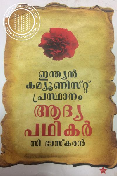 Cover Image of Book Indian Communist Presthanathinde Adya Chinthakal