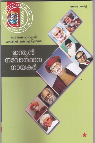 Image of Book Indian Navodhanan Nayakan