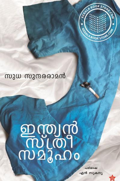 Cover Image of Book ഇന്ത്യന് സ്ത്രീ സമൂഹം