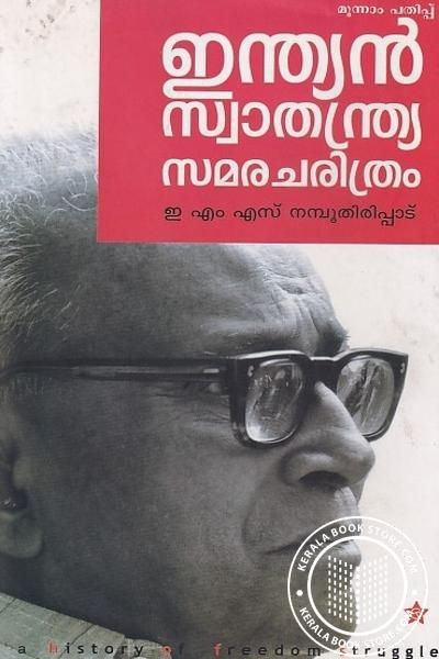 Cover Image of Book ഇന്ത്യന് സ്വാതന്ത്ര്യസമര ചരിത്രം - ഇ എം എസ്