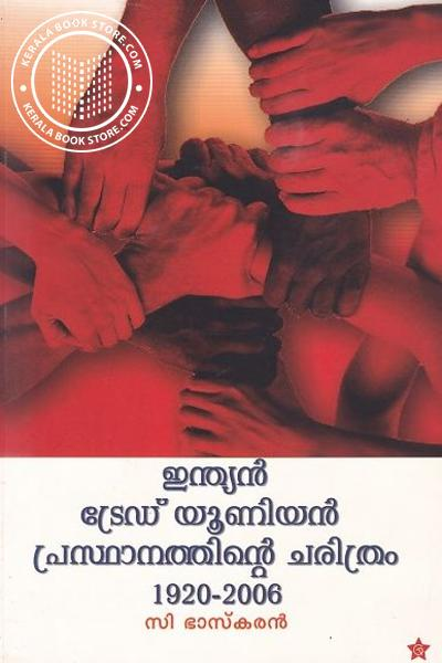 Image of Book Indian Trade Prasthananthinte Charithram 1920-2006
