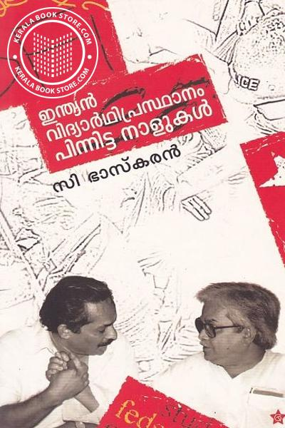 Cover Image of Book Indian Vidhyarthi Prasthanam Pinnitta Nalukal