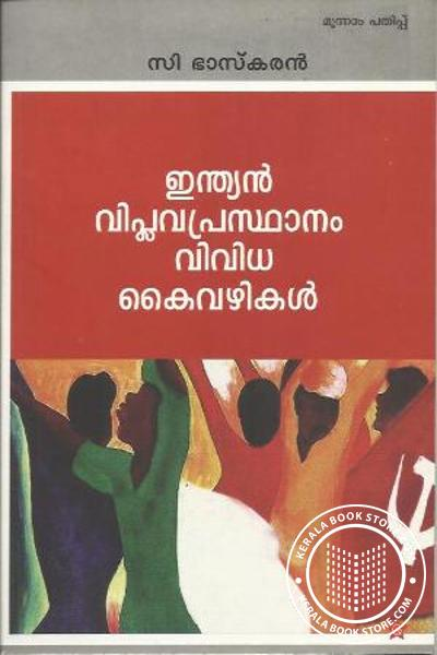Cover Image of Book Indian Viplava Prasthanam Vividha Kai Vazhikal