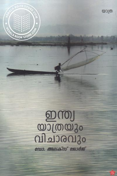 Cover Image of Book Indian Yatrayum Vicharam
