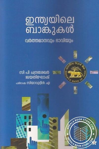 Image of Book Indiayile Bankukal Varthamanavum Bhaviyum