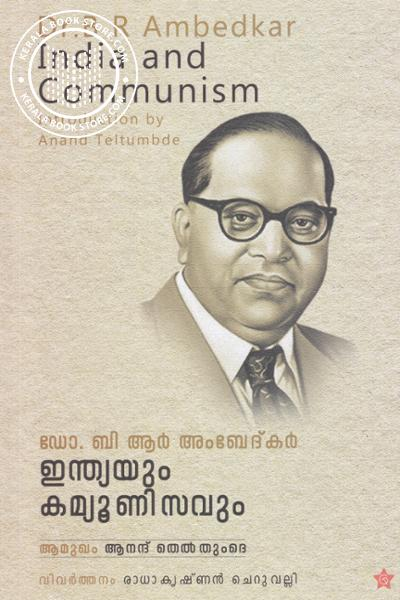 Cover Image of Book Indiayum Communisavum