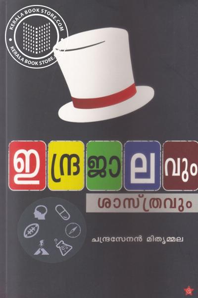 Cover Image of Book ഇന്ദ്രജാലവും ശാസ്ത്രവും