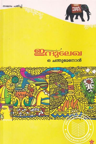 Cover Image of Book ഇന്ദുലേഖ