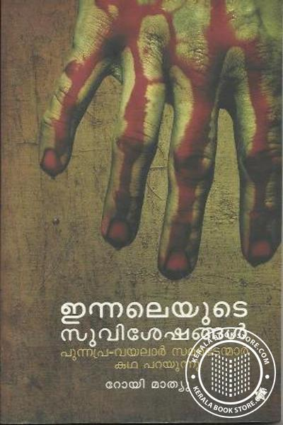 Cover Image of Book Innaleyude Suviseshangal