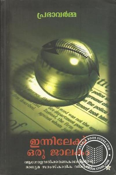 Cover Image of Book Innilekku Oru Jalakam
