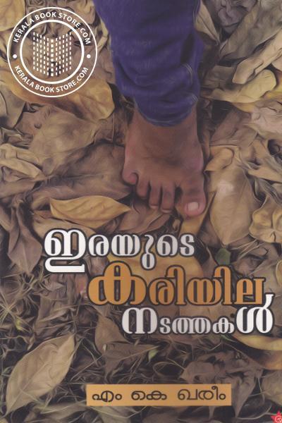 Cover Image of Book Irayude Kariyila Nadathakal