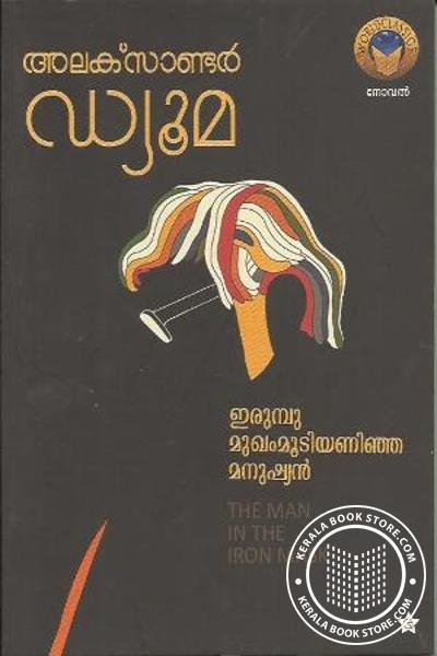 Cover Image of Book Irumbu Mukhammoodiyanija Manushyan