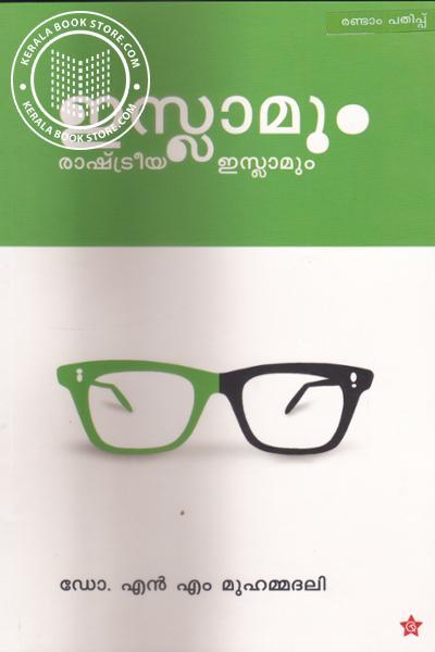 Cover Image of Book Islaamum Rashtreeya Islaamum