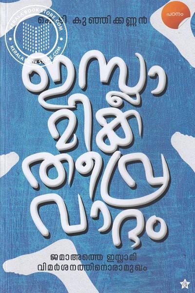 Cover Image of Book ഇസ്ലാമിക തീവ്രവാദം