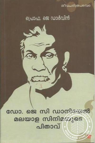 Cover Image of Book J C Daniel Malayala Cinemayude Pithavu
