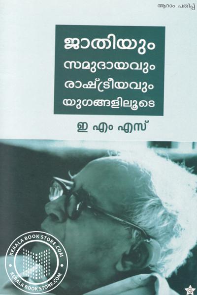 Cover Image of Book ജാതിയും സമുദായവും രാഷ്ട്രിയവും യുഗങ്ങളിലൂടെ