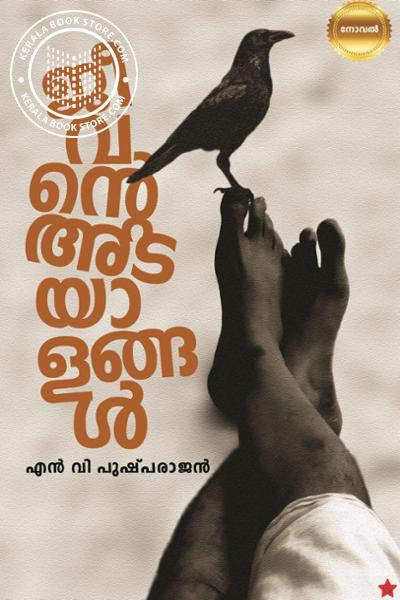 Cover Image of Book Jeevante Adayalangal