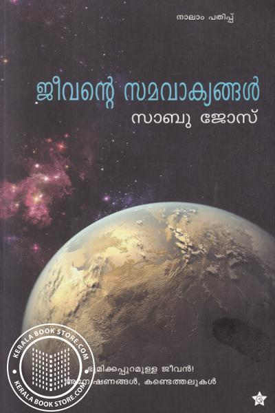 Cover Image of Book Jeevante Samavaakyangal