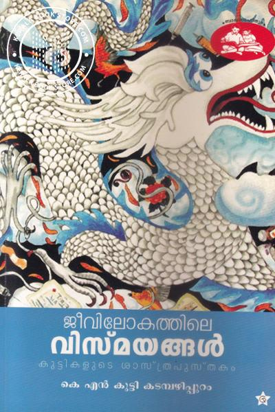 Cover Image of Book Jeevilokathile Vismayangal