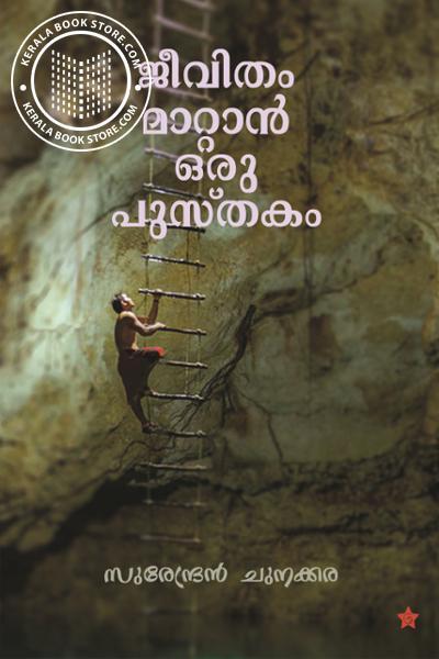 Cover Image of Book ജീവിതം മാറ്റാന് ഒരു പുസ്തകം