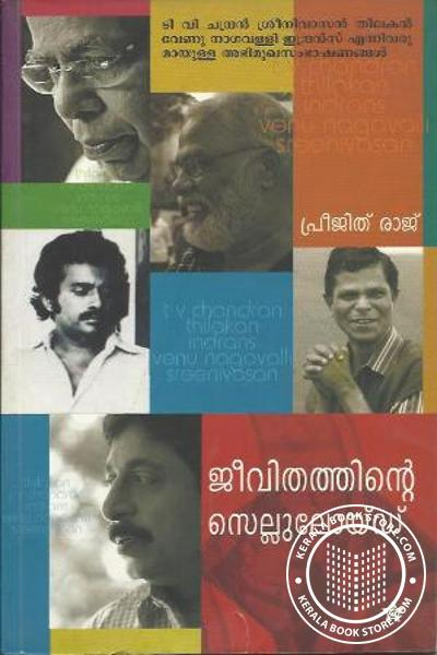 Cover Image of Book Jeevithathinte Selluloid