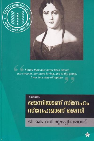 Cover Image of Book ജെന്നിയാണ് സ്നേഹം സ്നേഹമാണ് ജെന്നി
