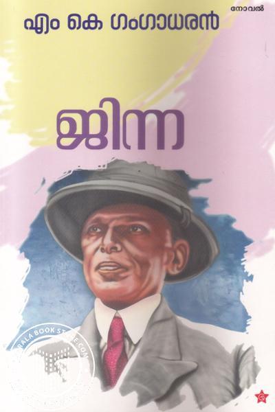 Cover Image of Book ജിന്ന