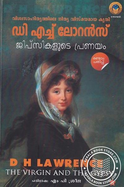 Cover Image of Book ജിപ്സിയുടെ പ്രണയം