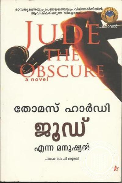 Cover Image of Book ജുഡ് എന്ന മനുഷ്യന്