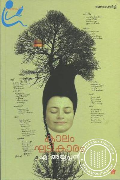 Cover Image of Book Kaalam Ghadikaram