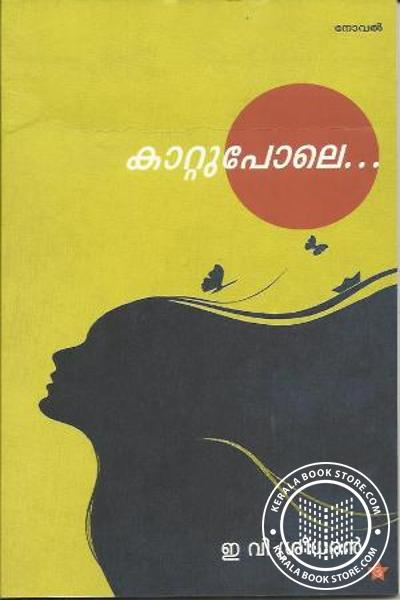 Cover Image of Book Kaattupoole