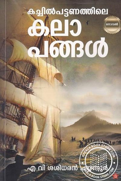 Cover Image of Book കച്ചില് പട്ടണത്തിലെ കലാപങ്ങള്