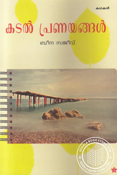 Cover Image of Book Kadal Pranayangal